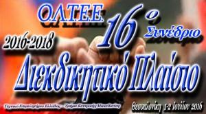 ΟΛΤΕΕ_16ο Συνέδριο _Διεκδικητικό Πλαίσιο-01