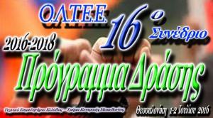 ΟΛΤΕΕ_16ο Συνέδριο _Πρόγραμμα Δράσης-01