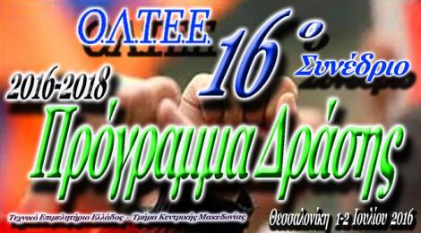 16ο Συνέδριο Ο.Λ.Τ.Ε.Ε. – Πρόγραμμα Δράσης 2016-18
