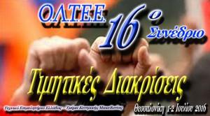 16ο Συνέδριο Ο.Λ.Τ.Ε.Ε. – Τιμητικές Διακρίσεις