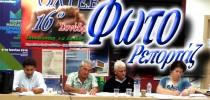 16ο Συνέδριο Ο.Λ.Τ.Ε.Ε. – ΦΩΤΟρεπορτάζ