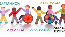 ΟΛΤΕΕ Μαθητές με αναπηρία και ειδικές εκπαιδευτικές ανάγκες