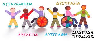 Μαθητές με αναπηρία και ειδικές εκπαιδευτικές ανάγκες