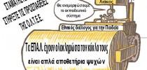 Casus belli – (ΤΟ ΥΠΟΜΝΗΜΑ ΓΙΑ ΤΗΝ ΑΝΑΔΙΟΡΓΑΝΩΣΗ ΤΗΣ ΜΕΣΗΣ ΕΚΠΑΙΔΕΥΣΗΣ (ΛΙΑΚΟΥ))
