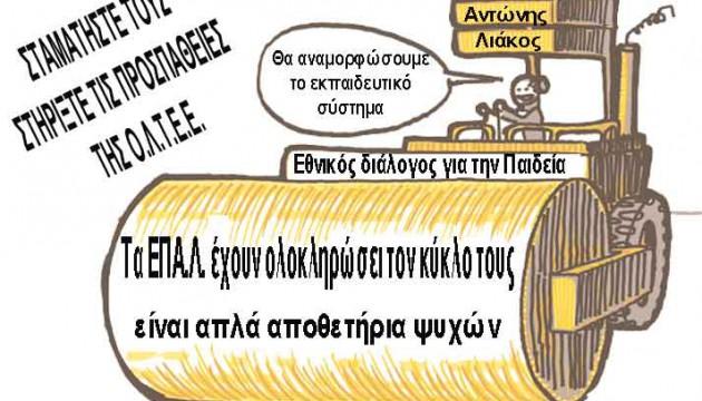 ΟΛΤΕΕ  (ΤΟ ΥΠΟΜΝΗΜΑ ΓΙΑ ΤΗΝ ΑΝΑΔΙΟΡΓΑΝΩΣΗ ΤΗΣ ΜΕΣΗΣ ΕΚΠΑΙΔΕΥΣΗΣ (ΛΙΑΚΟΥ)