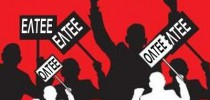 Πανεργατική Απεργία την Πέμπτη 8 Δεκεμβρίου 2016