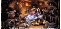 Ευχές Χριστουγέννων 2016
