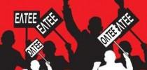 Γενική Απεργία την Τετάρτη 14 Νοεμβρίου 2018