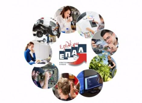 Προβολή της Τεχνικής και Επαγγελματικής Εκπαίδευσης και των ΕΠΑ.Λ.