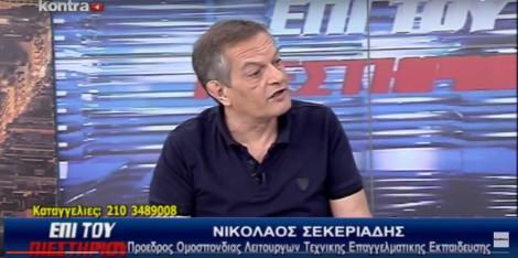 ΕΠΙ ΤΟΥ ΠΙΕΣΤΗΡΙΟΥ με τον Πρόεδρο της ΟΛΤΕΕ Νικόλαο Σεκεριάδη