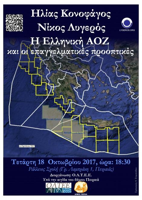 Η ελληνική ΑΟΖ έχει ανάγκη από τεχνικούς