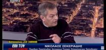 ΕΠΙ ΤΟΥ ΠΙΕΣΤΗΡΙΟΥ με τον Πρόεδρο της ΟΛΤΕΕ Νικόλαο Σεκεριάδη 05-12-17
