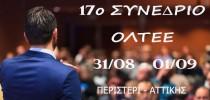 17ο Συνέδριο Αντιπροσώπων της Ο.Λ.Τ.Ε.Ε.