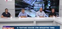 ΕΠΙ ΤΟΥ ΠΙΕΣΤΗΡΙΟΥ με τον Πρόεδρο της ΟΛΤΕΕ Νικόλαο Σεκεριάδη 25-09-18
