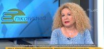 """ΕΡΤ3 – Εκπομπή """"Επικοινωνία"""""""