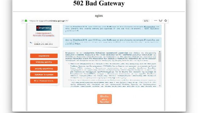 Ηλεκτρονικές προεγγραφές και εγγραφές: Ταλαιπωρία ανείπωτη και ατελέσφορη διαδικασία