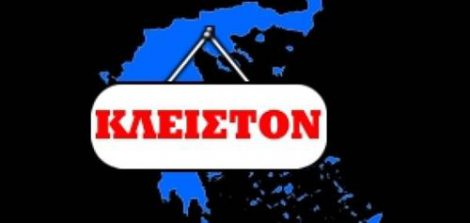 Επαναλειτουργία τμημάτων σε σχολικές μονάδες των ΕΠΑ.Λ της Δυτικής Θεσσαλονίκης