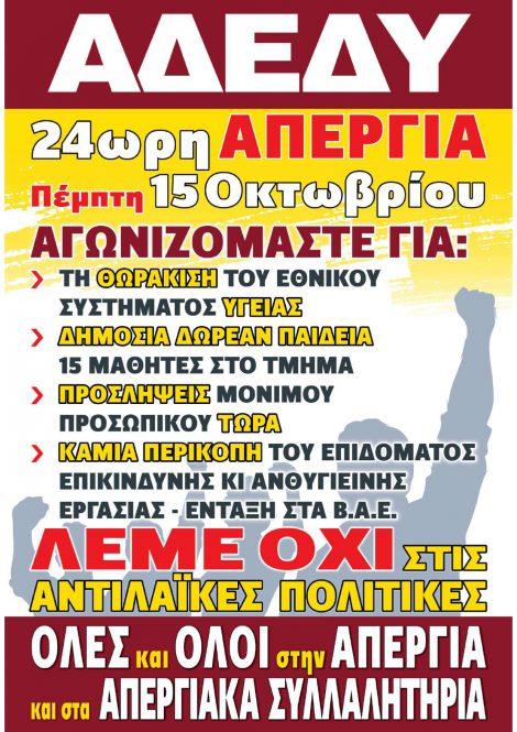 Γενική Απεργία την Πέμπτη 15 Οκτωβρίου 2020