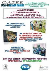 Η αφίσα της Ο.Λ.Τ.Ε.Ε. για το festival