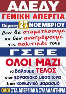 ΔΤ ΟΛΤΕΕ-007_ 24ωρη Γενική Απεργία 27-11-2014_ A5
