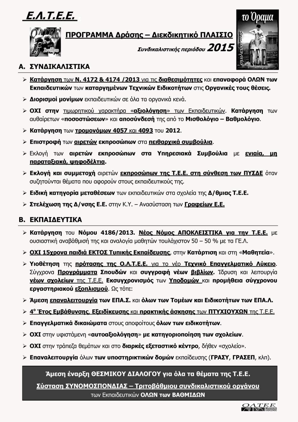 ΕΛΤΕΕ_Πρόγραμμα Δράσης 2015