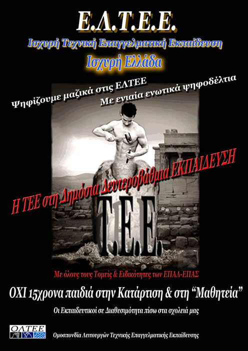 EΛΤΕΕ 2014-Α5