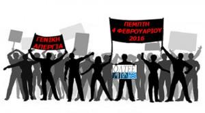 ΔΤ ΟΛΤΕΕ-056_ Γενική Απεργία