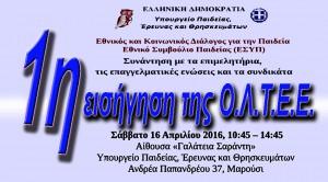 ΟΛΤΕΕ-129_ 1η Εισήγηση στο ΕΣΥΠ_ Σταματιάδης 16-4-2016