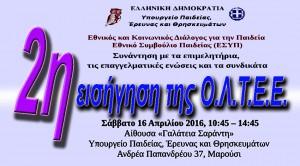 ΟΛΤΕΕ-130_ 2η Εισήγηση στο ΕΣΥΠ_ Κερασιώτης 16-4-2016